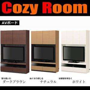 テレビ台 AVボード 壁面収納 ボルテイル cozyroom