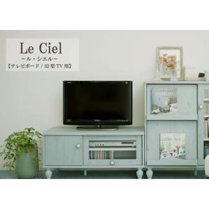 テレビ台 テレビボード ローボード 32型用 90cm フレンチシャビー cozyroom
