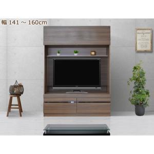 セミオーダー テレビ台 グラナー テレビボード 壁面収納 幅141〜160cm|cozyroom