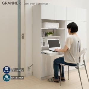グラナー セミオーダー 壁面収納 デスクユニット 机 幅60〜70cm 14色 国産|cozyroom|02