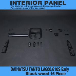 ダイハツ タント タントカスタム LA600 LA610 インテリアパネル 黒木目  TANTO ブラックウッド 16ピース DAIHATSU
