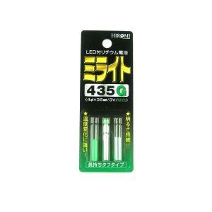 ヒロミ ミライト 435G 0.85g 緑色