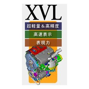 XVL基本パッケージ《フローティングライセンス》