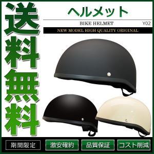バイク ヘルメット ダックテール 半キャップ 半ヘル 全3色 SG規格|cpfyell