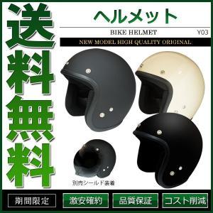 バイク ヘルメット スモールジェット 全3色 SG規格|cpfyell