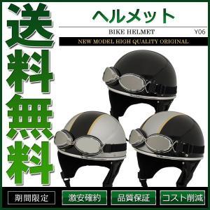 バイク ヘルメット ビンテージ ゴーグル付 全3色 SG規格|cpfyell