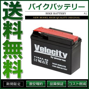 YTR4A-BS GTR4A-BS FTR4A-BS バイクバッテリー 密閉式 液付属 Velocity|cpfyell