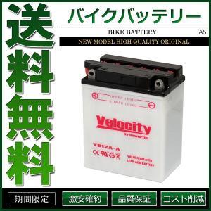 YB12A-A GM12AZ-4A-1 FB12A-A バイクバッテリー 開放式 液付属 Velocity|cpfyell
