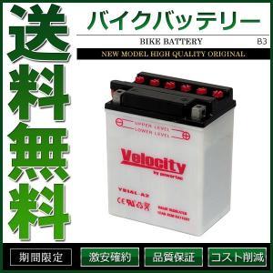 YB14L-A2 GM14AZ-4A YB14L-A2 FB14A-A バイクバッテリー 開放式 液付属 Velocity|cpfyell