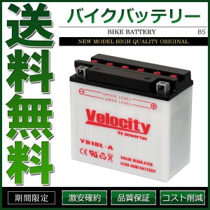 YB18L-A GM18A-3A バイクバッテリー 開放式 液付属 Velocity|cpfyell