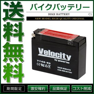 YT4B-BS GT4B-5 FT4B-5 バイクバッテリー 密閉式 液付属 Velocity|cpfyell