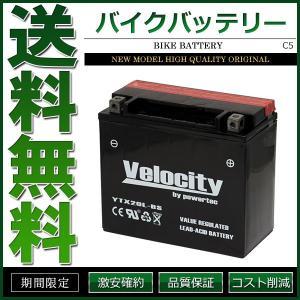 YTX20L-BS GTX20L-BS YTX20L-BS バイクバッテリー 密閉式 液付属 Velocity|cpfyell