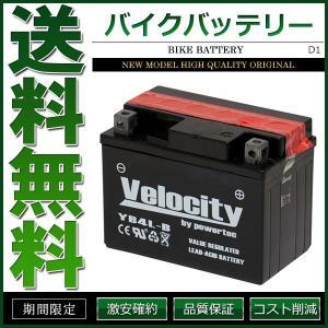 YB4L-B GM4-3B FB4L-B BX4A-3B バイクバッテリー 密閉式 液付属 Velocity|cpfyell
