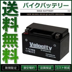 YTZ10S FTZ10S バイクバッテリー 密閉式 液入 Velocity|cpfyell