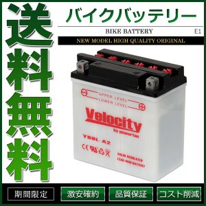 YB9L-A2 GM9Z-3A-1 FB9L-A2 バイクバッテリー 開放式 液付属 Velocity|cpfyell