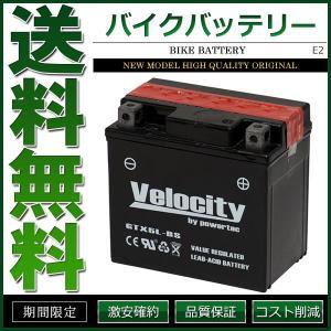 YTX5L-BS GTX5L-BS FTX5L-BS KTX5L-BS バイクバッテリー 密閉式 液...