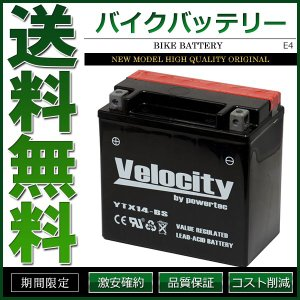 YTX14-BS FTX14-BS KTX14-BS バイクバッテリー 密閉式 液付属 Velocity|cpfyell