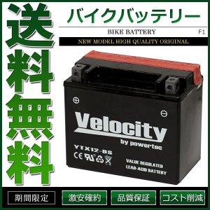 YTX12-BS GTX12-BS FTX12-BS KTX12-BS バイクバッテリー 密閉式 液付属 Velocity|cpfyell