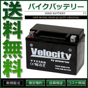 YTZ14S FTZ14S バイクバッテリー 密閉式 液入 Velocity