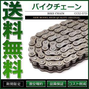チェーン バイクチェーン クリップチェーン ドライブチェーン ノンシールチェーン  【仕様】 チェー...