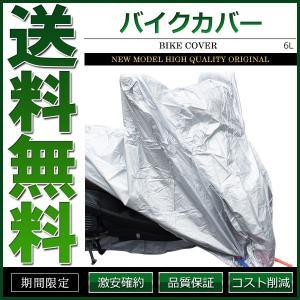 バイクカバー 防水 透湿 6Lサイズ ロック対応 強風対策ひも付