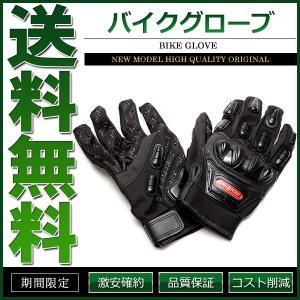 バイクグローブ 手袋 硬質プロテクター 黒 Lサイズ cpfyell