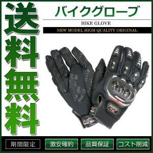 バイクグローブ 手袋 硬質プロテクター 黒 Mサイズ cpfyell