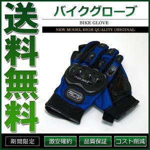 バイクグローブ 手袋 硬質プロテクター 青 Lサイズ cpfyell
