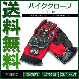 バイクグローブ 手袋 硬質プロテクター 赤 Lサイズ cpfyell