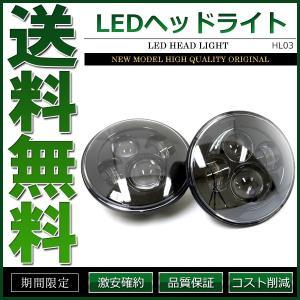 LEDヘッドライト 40W 7インチ Hi Lo 2個セット ハーレーダビッドソン ジープ JEEP|cpfyell