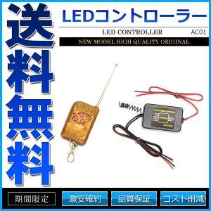 ワイヤレスLEDコントローラー 調光器 リモコン コントローラー 点灯10パターン 12V cpfyell