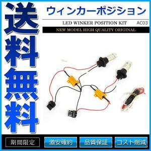 LED ウィンカーポジションキット T20 ピンチ部違い対応 ウイポジ キャンセラー内蔵 cpfyell