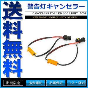 ワーニングキャンセラー 抵抗 6Ω 50W H8 H11 LEDフォグ ハイフラ防止 2個セット cpfyell