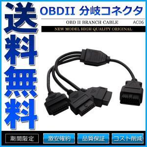 OBD2 3分岐 分岐ケーブル 分岐ハーネス 分岐コネクター 分岐コネクタ cpfyell