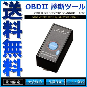 OBD2 Bluetooth 車両診断ツール Android|cpfyell
