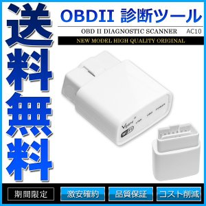 OBD2 Wi-Fi 車両診断ツール Android iPhone|cpfyell