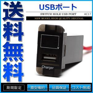 USBポート USB充電ポート LED 電圧計 増設 スイッチホール 純正スイッチ形状 スマホ 充電...