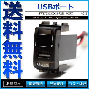 USB充電ポート ニッサン 純正スイッチホール形状 LEDデジタル電圧計 cpfyell