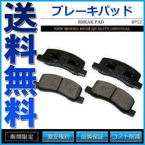 ブレーキパッド D6103 純正同等 社外品 左右セット ミニカ トッポ ミニキャブ 等 cpfyell