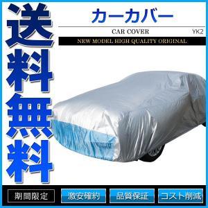 カーカバー ボディーカバー 軽自動車用(大)  防水 軽量タイプ YK2 cpfyell