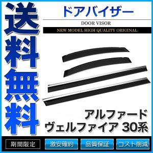 ドアバイザー アルファード ヴェルファイア 30系 AYH30W GGH30W GGH35W AGH30W AGH35W 純正形状 3M両面テープ cpfyell