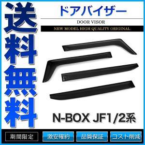 ドアバイザー N-BOX N-BOXカスタム JF1/2系 JF1 JF2 純正形状 3M両面テープ cpfyell