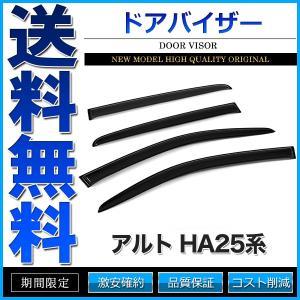 ドアバイザー アルト HA25系 HA25S 純正形状 3M両面テープ|cpfyell