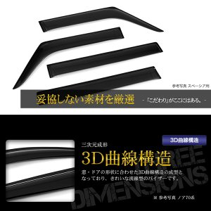 ドアバイザー アルト HA25系 HA25S 純正形状 3M両面テープ|cpfyell|02