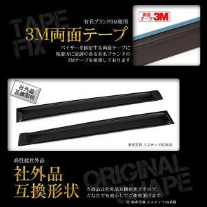 ドアバイザー アルト HA25系 HA25S 純正形状 3M両面テープ|cpfyell|03