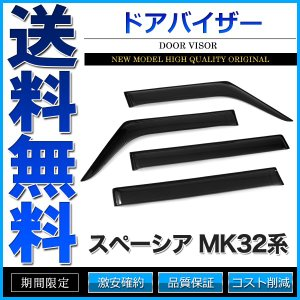ドアバイザー スペーシア スペーシアカスタム MK32系 MK32S 純正形状 3M両面テープ|cpfyell