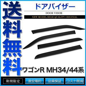 ドアバイザー ワゴンR ワゴンRスティングレー MH34/44系 MH34S MH44S 純正形状 3M両面テープ cpfyell