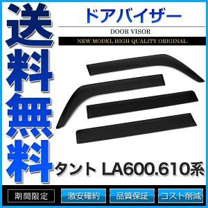 ドアバイザー タント タントカスタム LA600/610系 LA600S LA610S 純正形状 3M両面テープ cpfyell