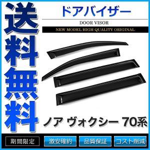 ドアバイザー ノア ヴォクシー 70系 ZRR70W ZRR75W ZRR70G ZRR75G 純正形状 3M両面テープ cpfyell