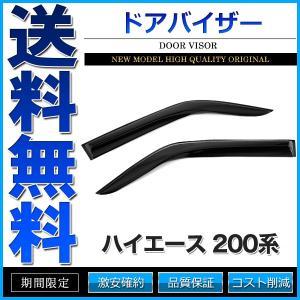 ドアバイザー ハイエース 200系 標準車 ワイド車 1型 2型 3型 4型 KDH200 TRH200 エアロ形状 3M両面テープ|cpfyell